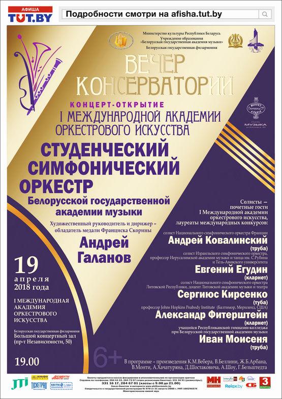 I Международная академия оркестрового искусства
