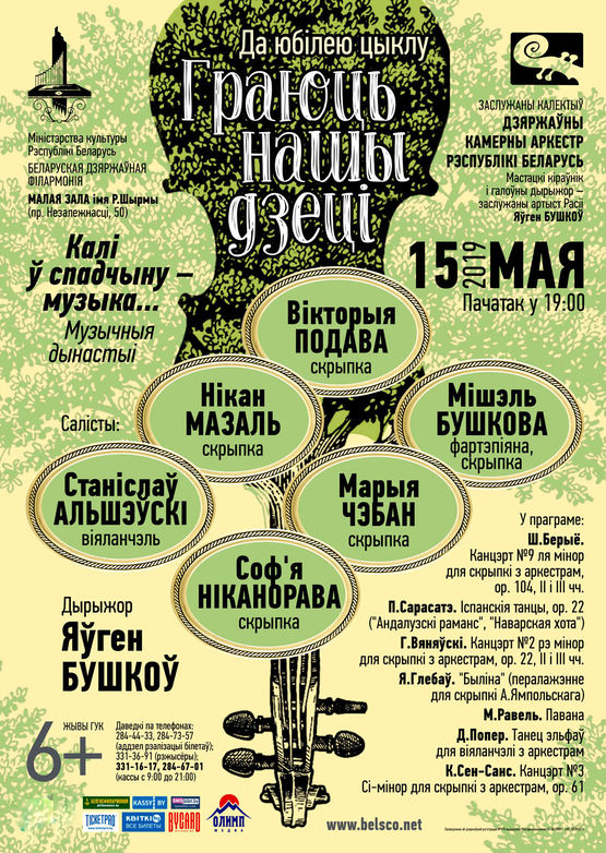 """Mini-festival """"Our children: yesterday and today"""""""
