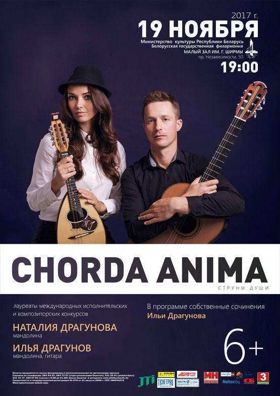 """""""CHORDA ANIMA"""": Илья Драгунов(гитара, мандолина),  Наталья Драгунова (мандолина)"""