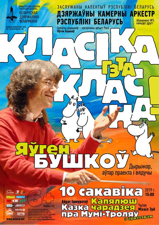"""Абонемент """"Классика - это классно!"""": А.Ишмуратов - """"Шляпа волшебника"""", сказка о Муми-троллях с оркестром"""