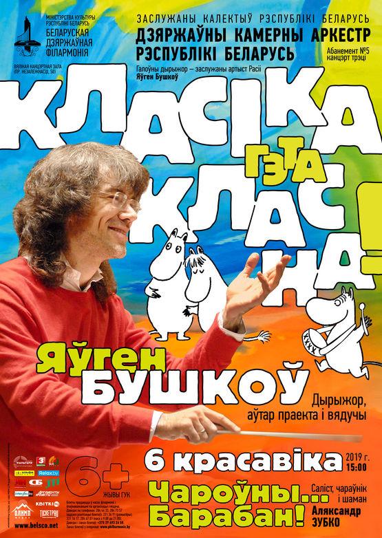 """Абонемент """"Классика - это классно!"""": """"Волшебный ... Барабан!"""", солист, маг и шаман - Александр Зубко"""