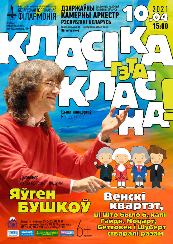 Цикл концертов «Классика – это классно!» (концерт третий): Государственный камерный оркестр Республики Беларусь