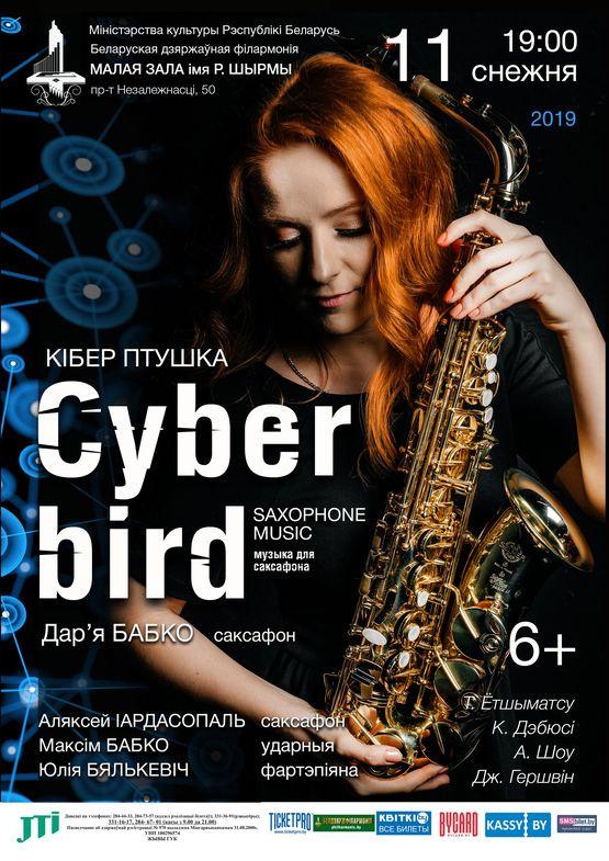 """Концерт саксофонной музыки """"Cyber bird"""": Дарья Бобко"""