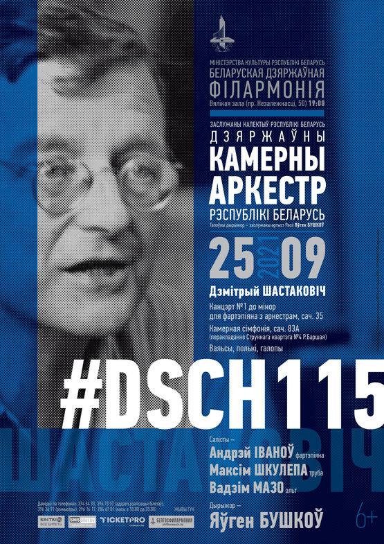 #DSCH 115