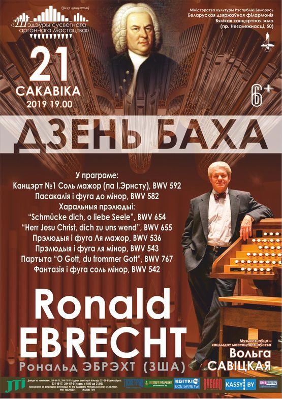 """""""Masterpieces of World Organ Art"""": Ronald Ebrecht (USA)"""