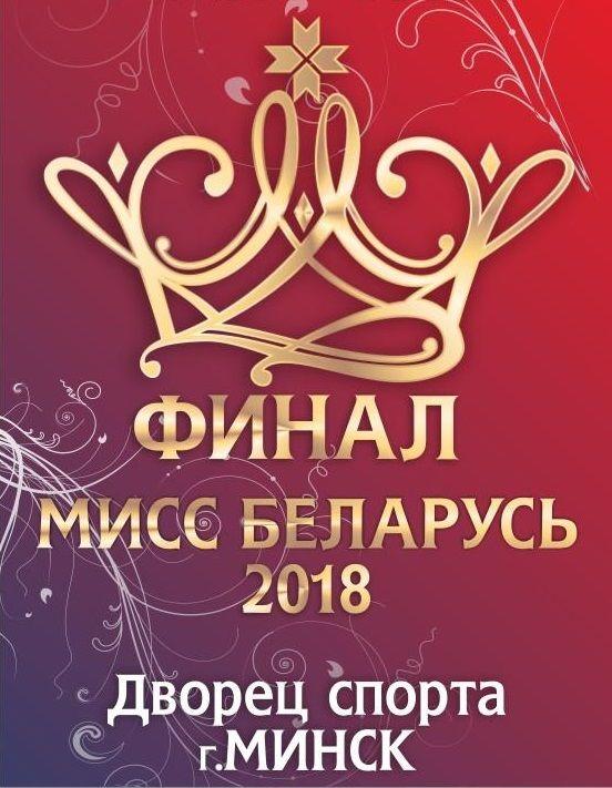 """Финал Национального конкурса красоты """"Мисс Беларусь-2018"""""""