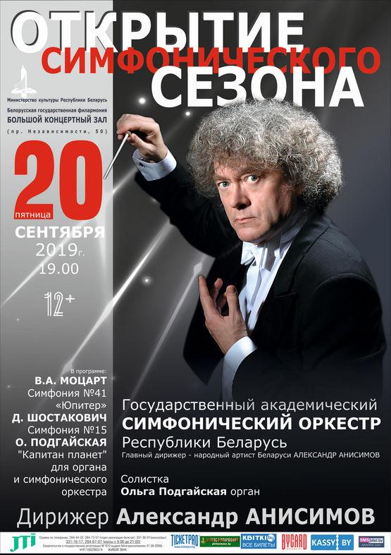 Открытие сезона: Государственный академический симфонический оркестр Республики Беларусь, дирижёр – Александр Анисимов