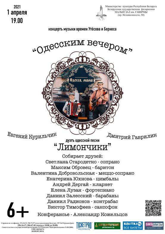 «Одесским вечером»