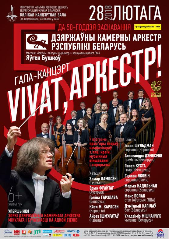 """Гала-концерт """"Vivat, оркестр!"""" к 50-летию Государственного камерного оркестра Республики Беларусь"""