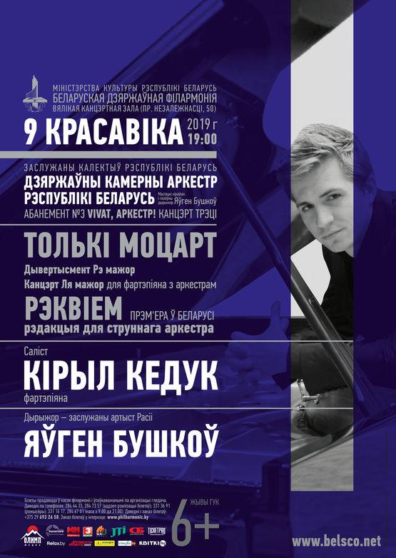 Только МОЦАРТ: Кирилл Кедук, Евгений Бушков и Государственный камерный оркестр