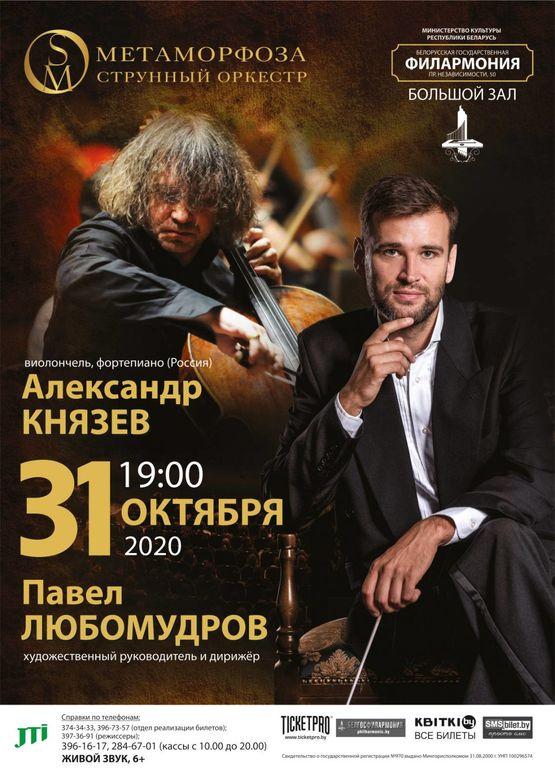 Оркестр «Метаморфоза», дирижёр – Павел Любомудров, солист – Александр Князев