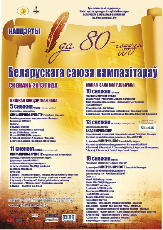 Концерт фортепианной музыки: народный артист Беларуси Игорь Оловников