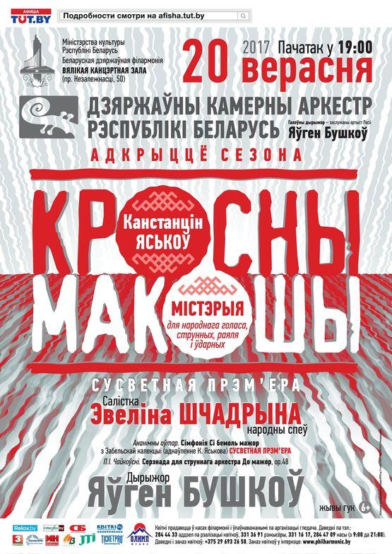 Дзяржаўны камерны аркестр Рэспублікі Беларусь