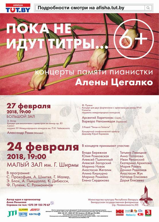 """Концерт памяти Алёны Цегалко """"Пока не идут титры"""""""