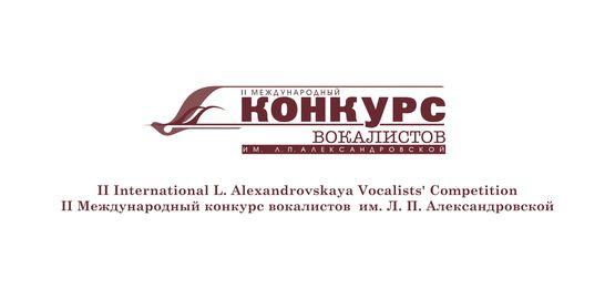 II Международный  конкурс вокалистов имени Л.П.Александровской, III тур