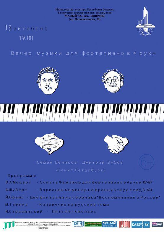 Вечер музыки для фортепиано в четыре руки: Семён Денисов (Санкт-Петербург), Дмитрий Зубов (Санкт-Петербург)