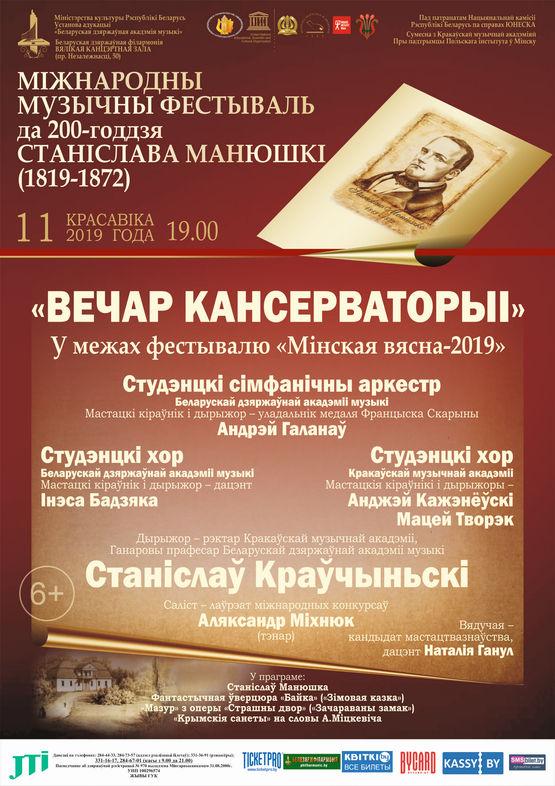 «Вечер консерватории» в рамках Международного музыкального фестиваля к 200-летию С.Монюшко