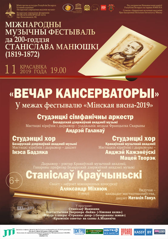 """Evening of the Conservatory"" in the framework of the International Music Festival for the 200th anniversary of S.Monyushko"