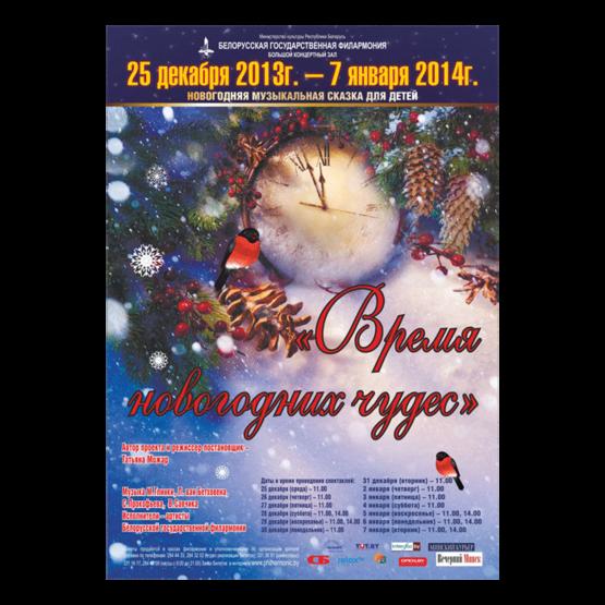 Новогодняя музыкальная сказка для детей «Время новогодних чудес»
