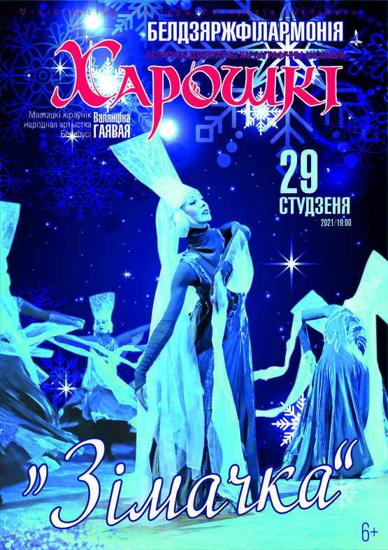 "Belarusian State Academic Honored Choreographic Ensemble ""Khoroshki"": ""The Winter"""
