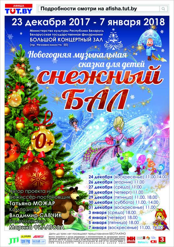 Новогоднее музыкальное представление «Снежный бал»