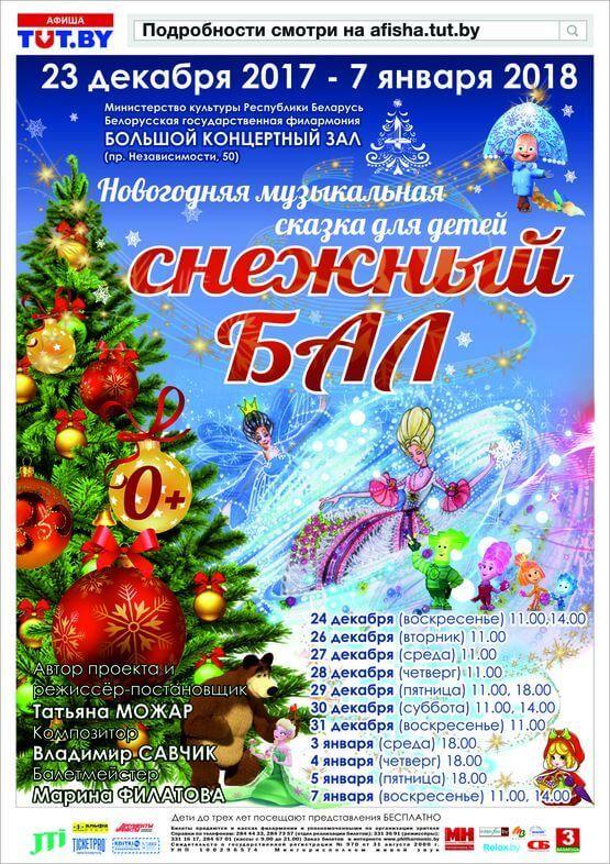 Новогоднее музыкальное представление «Снежный бал» Просмотр Редактировать