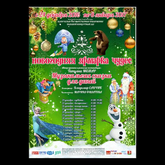 Музыкальная сказка для детей  «Новогодняя ярмарка чудес»