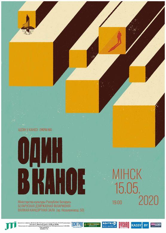 """""""Один в каноэ"""". 10 лет. Минск"""