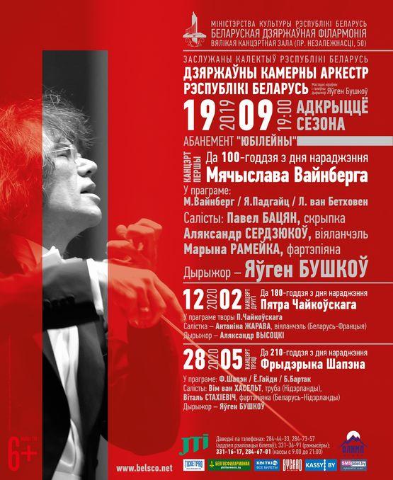 Открытие сезона Государственного камерного оркестра: к 100-летию со дня рождения М.Вайнберга