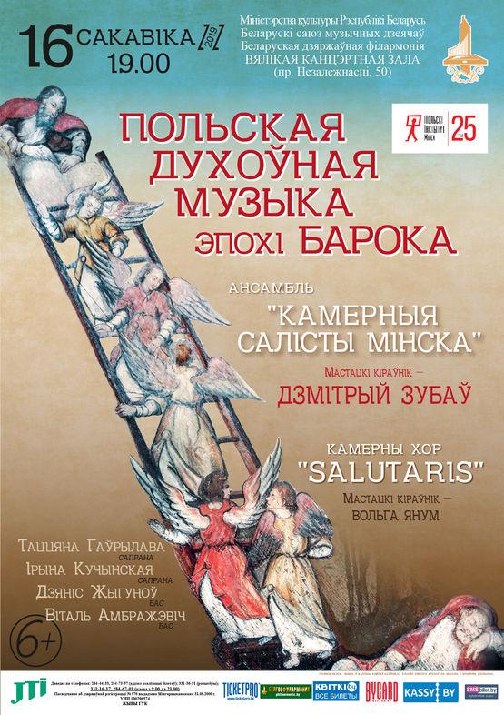 Польская духовная музыка эпохи барокко