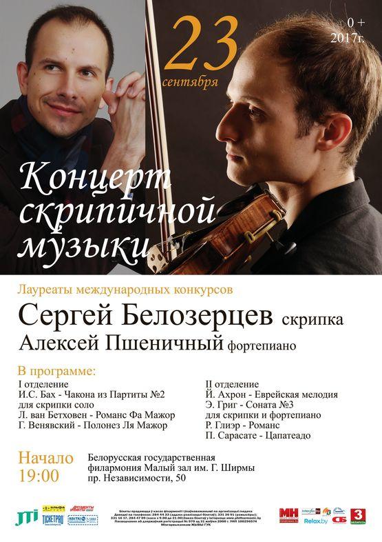 Concert of violin music
