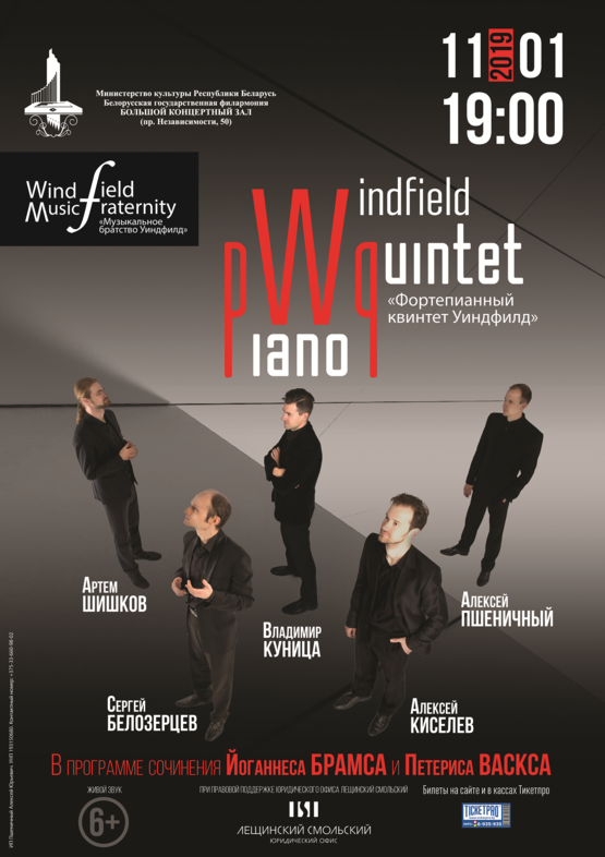 Windfield Piano Quintet