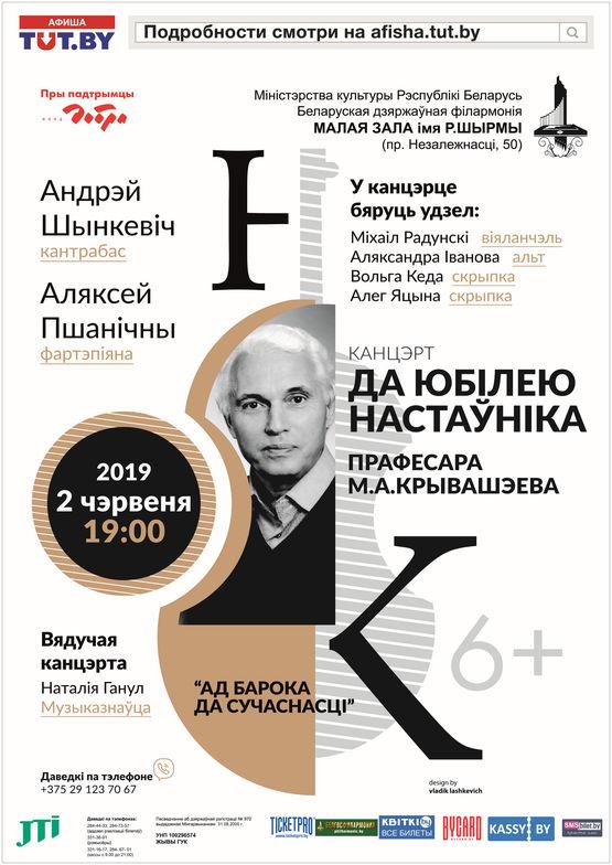 """""""От барокко до современности"""""""