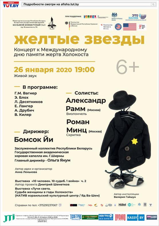 """""""Жёлтые звезды"""": концерт к Международному дню памяти жертв Холокоста"""