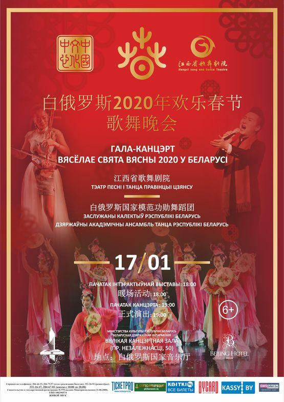 Праздник весны - 2020! Театр песни и танца провинции Цзянсу