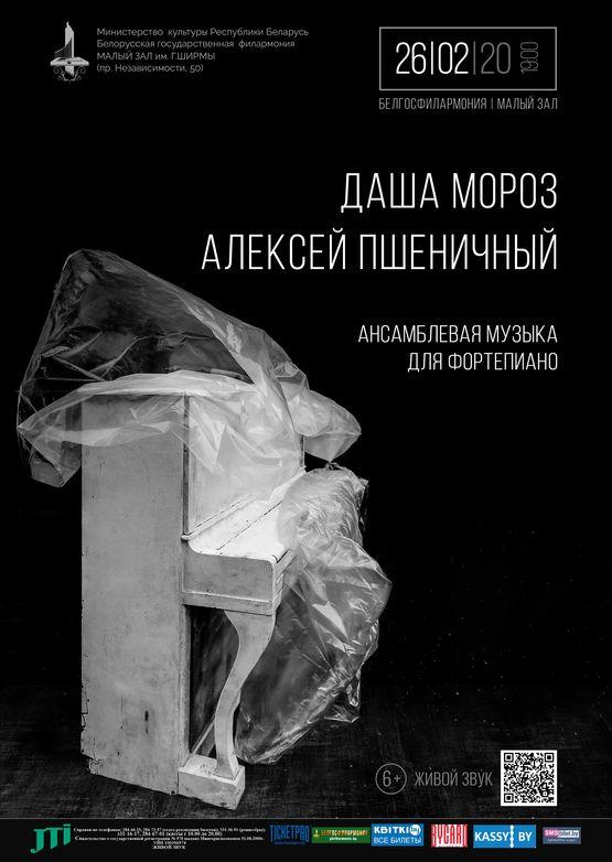Вечер фортепианных дуэтов «Одного рояля мало»: Даша Мороз, Алексей Пшеничный