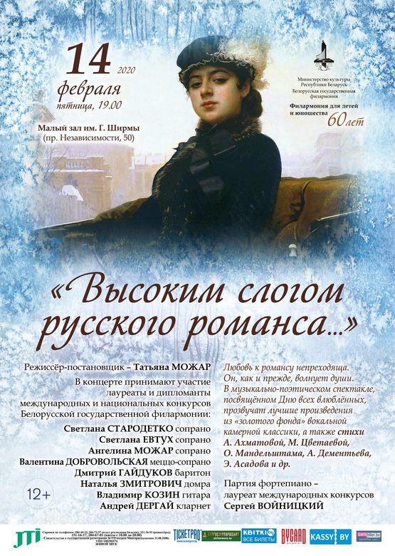 «Высоким слогом русского романса»