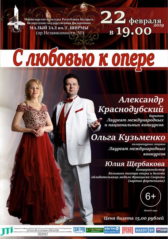 «С любовью к опере»