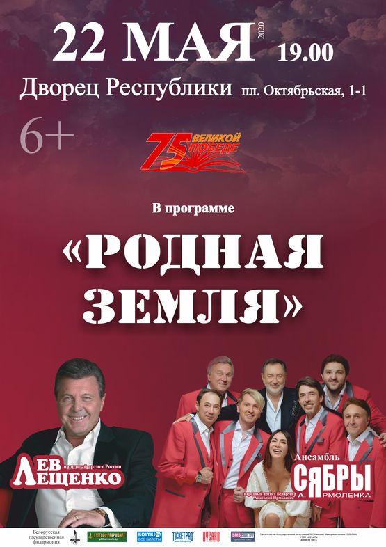 """«Родная земля»: Лев Лещенко, ансамбль """"Сябры"""""""