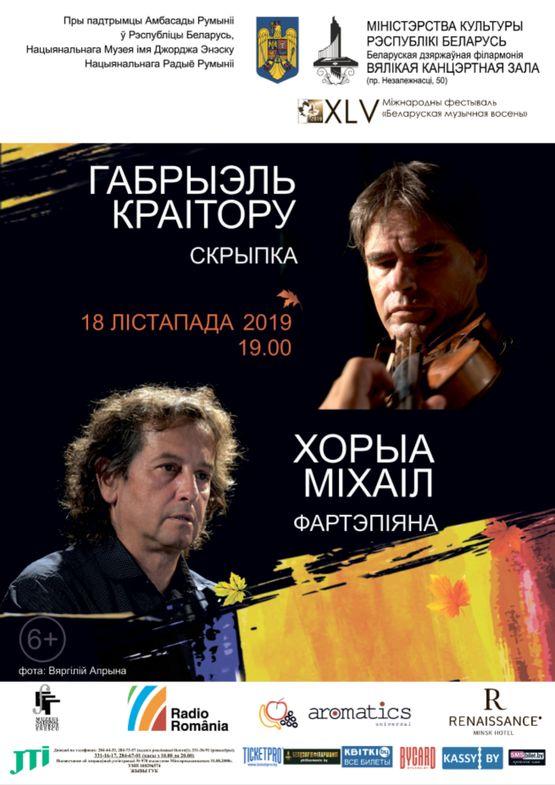 Габриель Кроитору (скрипка, Румыния), Хориа Михаил (фортепиано, Румыния)
