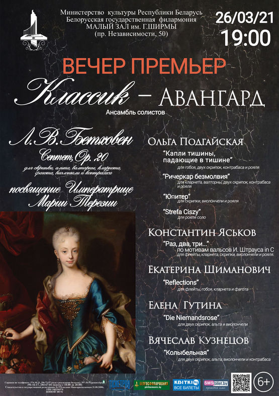 """""""Evening of premieres"""": the ensemble of soloists """"Classic-Avant-Garde"""""""