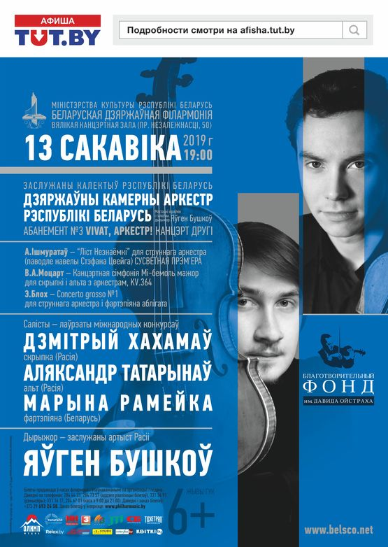 Абонемент «Vivat, оркестр!»: Дмитрий Хахамов (скрипка, Россия) и Александр Татаринов (альт, Россия)