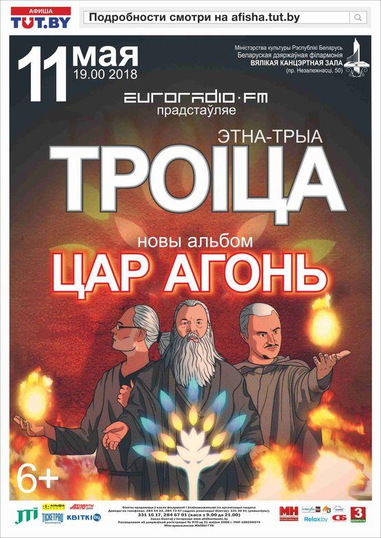 """Этно-трио """"Троица"""""""