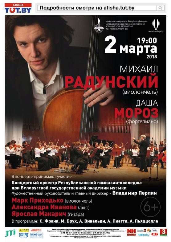 Михаил Радунский (виолончель), Даша Мороз (фортепиано)