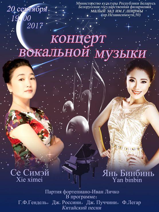 Концерт вокальной музыки: Се Симэй,  Янь Биньбинь (сопрано, Китай)