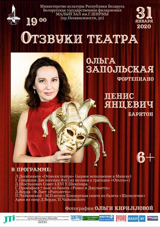 «Отзвуки театра»: Ольга Запольская (фортепиано), Денис Янцевич (баритон)