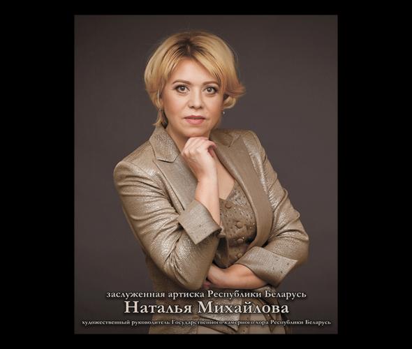 заслуженная артистка Республики БеларусьНаталья Михайлова