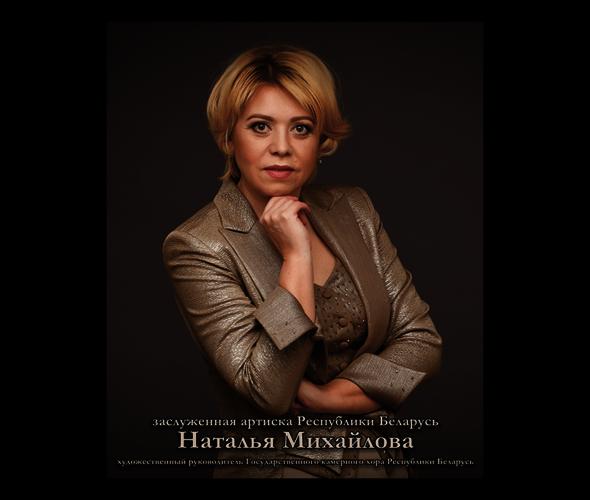 Михайлова Наталья (дирижёр)