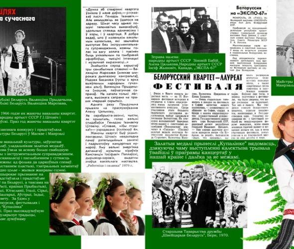 Заслуженный коллектив Республики Беларусь Фольклорная группа «Купалинка»