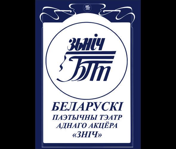 Знiч, белорусский поэтический театр одного актера